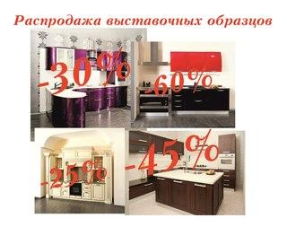мебель распродажа выставочных образцов